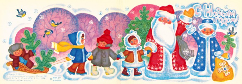 ГАУ «Содействие детскому отдыху» поздравляет с Новым Годом!
