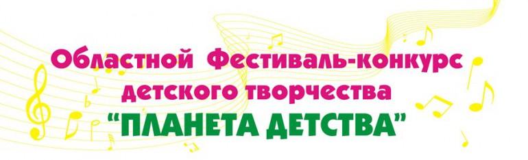 ГАУ «Содействие детскому отдыху» проводит областной Фестиваль-конкурс детского творчества «Планета детства»