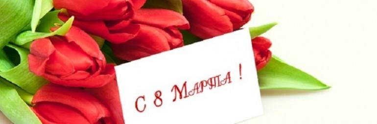 Милые дамы! Поздравляем Вас с Международным женским днем!