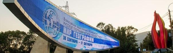 Объявлен конкурс на участие в профильных сменах РГО в «Артеке», «Океане», «Орленке» и «Смене»