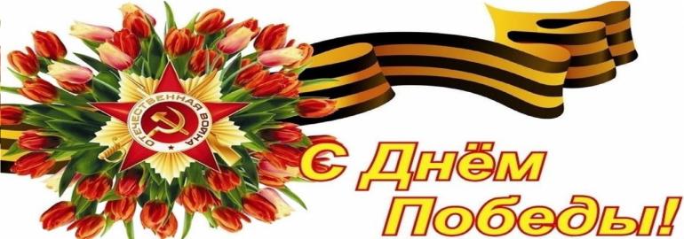 Курганская область готова к празднованию 9 мая