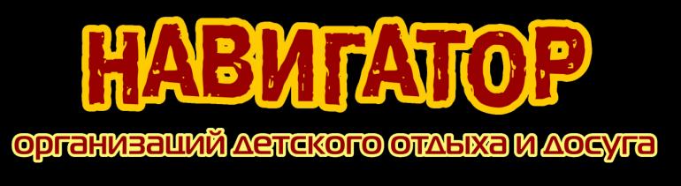 Заработал новый сайт НАВИГАТОР организаций детского отдыха www.lager45.ru
