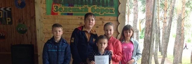 Выборы Президента в лагере «Зеленый борок»