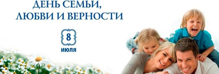 «Россия начинается с семьи»
