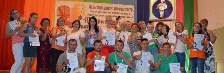 Определены победители областного конкурса  «Творить чудеса ВМЕСТЕ просто» в 2016 году