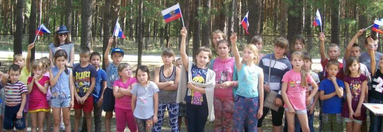 День государственного флага России в лагере имени Полка «Красные Орлы»