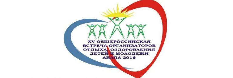 Всероссийская Встреча организаторов детского отдыха состоялась