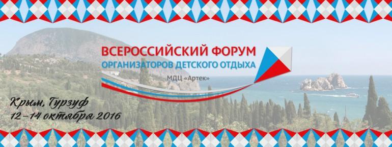 В «Артеке» завершился Всероссийский форум организаторов детского отдыха