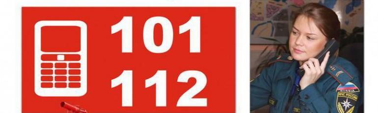 112 — единый номер экстренных служб