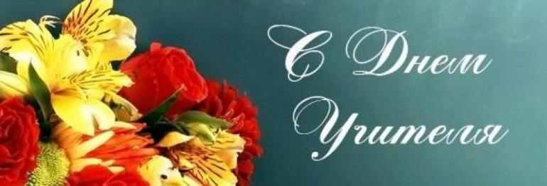 Уважаемые коллеги! Поздравляем Вас с Днем учителя!