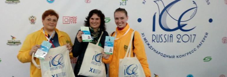 XI Международный конгресс лагерей в Сочи
