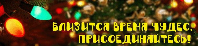 Лагерь «Янтарный» КРОО ФСК «Велес» приглашает всех ребят на новогоднюю смену «ВРЕМЯ ЧУДЕС»