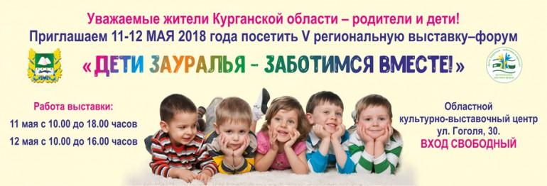 В Курганской области пройдет пятая региональная выставка-форум «Дети Зауралья – заботимся вместе!»