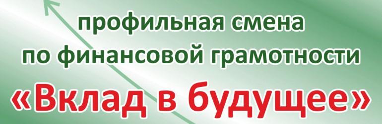 Объявлен  конкурсный отбор для участия в областной профильной смене по финансовой грамотности «Вклад в будущее»