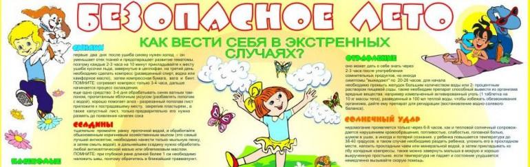 Акция «Безопасное лето – детям!»