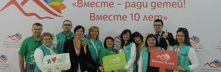 Участие в IХ Всероссийской выставке-форуме «Вместе – ради детей!