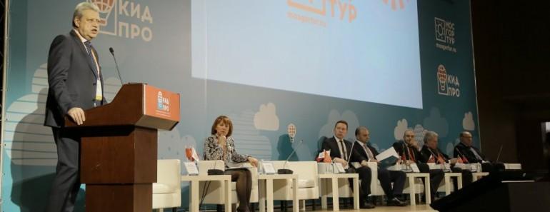 В Москве пройдет IV конференция, посвященная индустрии детского и семейного отдыха