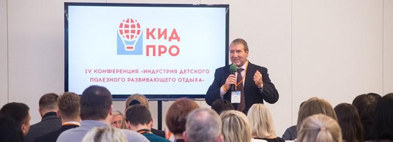 Эксперты из 56 регионов РФ обсудили проблемы детского отдыха на КИДПРО-2018