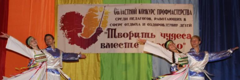 Стали известны имена финалистов VIII областного конкурса «Творить чудеса ВМЕСТЕ просто» в 2018 году