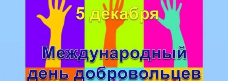 В Зауралье пройдет Областной форум добровольцев