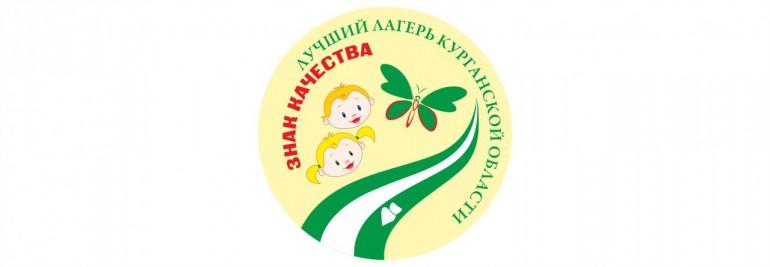 Лагерь с дневным пребыванием детей Гимназии № 47 (г. Курган) награжден Знаком качества«Лучший лагерь Курганской области»