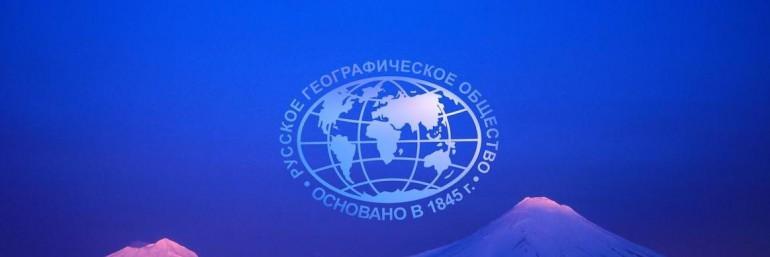 Русское географическое общество приглашает в детские центры