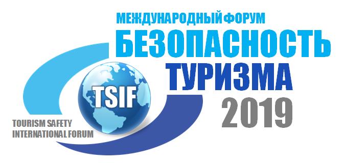 Международный форум «Безопасность туризма – 2019»