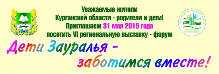 VI региональная выставка-форум «Дети Зауралья – заботимся вместе!»
