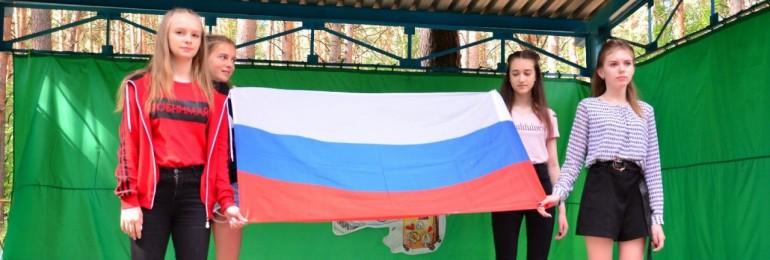 День России прошел в загородных лагерях по-особому