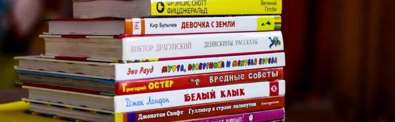 Книги, чтение, лето