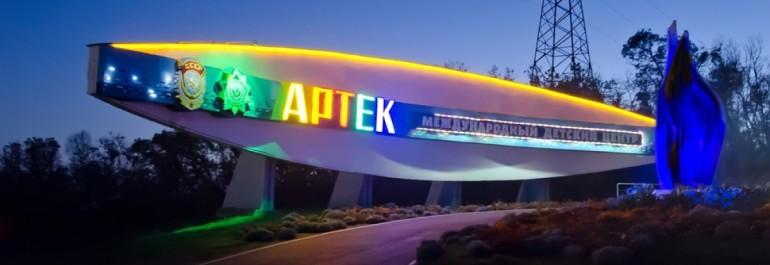 Институт Пушкина открывает в МДЦ «Артек» третью международную смену по русскому языку