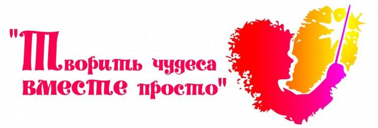 Названы имена победителей IX областного конкурса  «Творить чудеса ВМЕСТЕ просто»