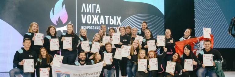 Всероссийский конкурс профессионального мастерства «Лига вожатых»