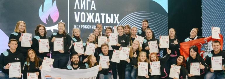 Зауральские вожатые в числе финалистов Всероссийского конкурса «Лига вожатых»