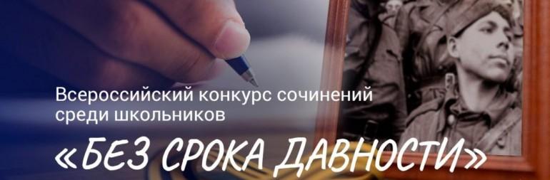 Конкурс сочинений среди школьников «Без срока давности»