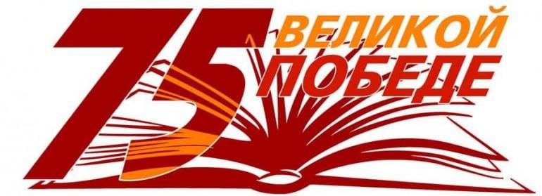 Школьникам и студентам предлагают принять участие в конкурсе «75 лет Великой Победе»