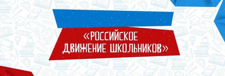 Российское движение школьников проводит просветительские и развлекательные онлайн-мероприятия для детей