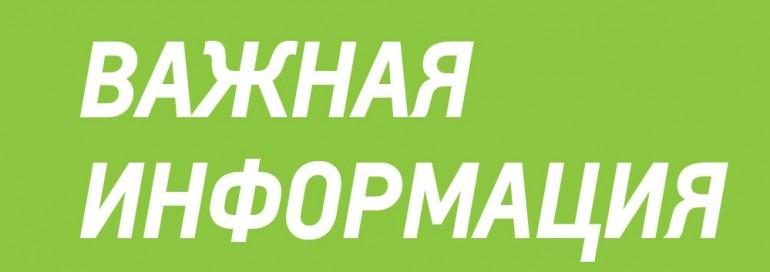 Информация об организации детского отдыха в Краснодарском крае