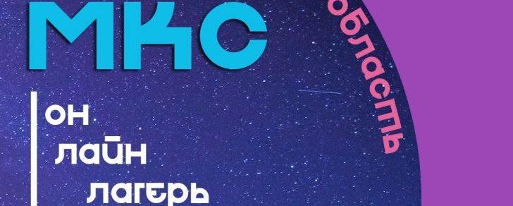 """Образовательный центр """"Созвездие"""" приглашает школьников Зауралья на онлайн-смену """"МКС"""""""