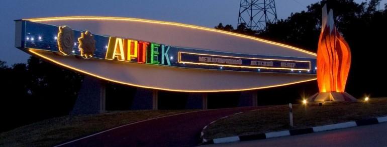 В МДЦ «Артек» завершился онлайн-проект «С юбилеем, Артек!», посвященный 95-летию Центра