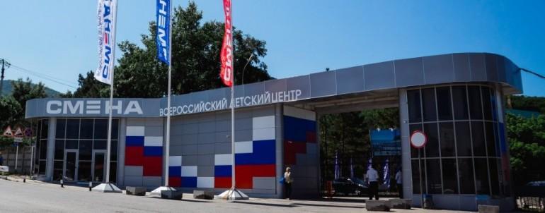 Четыре всероссийских  детских центра возобновят работу с 1 июля