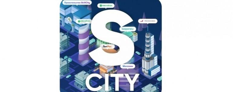 «Форотех» запустил мобильное приложение SkillCity для профориентации подростков