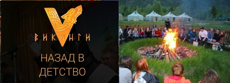 Онлайн лагерь «Викинги»