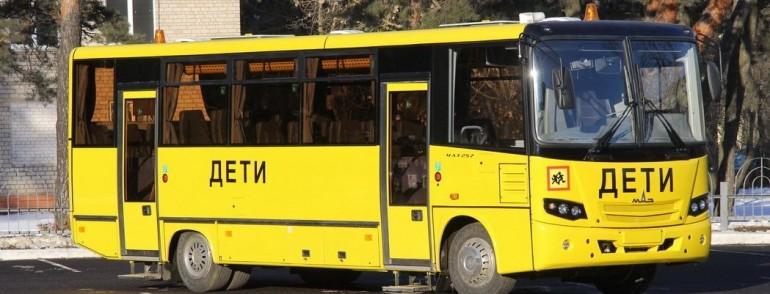 Эксплуатировать автобусы старше 10 лет для организованной перевозки групп детей разрешили