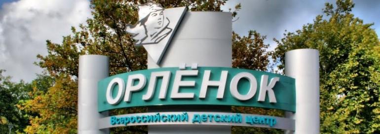 Финальная смена года собрала в «Орлёнке» детей из 10 регионов России