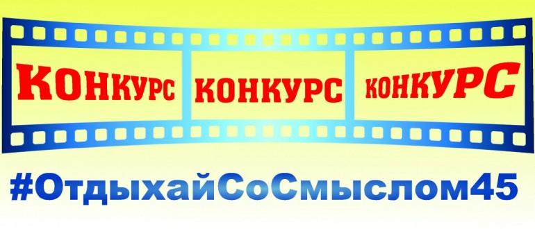 Продлены сроки приема работ на конкурс рекламы детского отдыха Зауралья