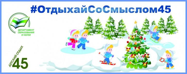 Конкурс рекламы детского отдыха призывает жителей Зауралья в новогодние каникулы отдохнуть со смыслом