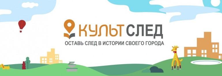Объявлен конкурс идей новых достопримечательностей России «Культурный след»
