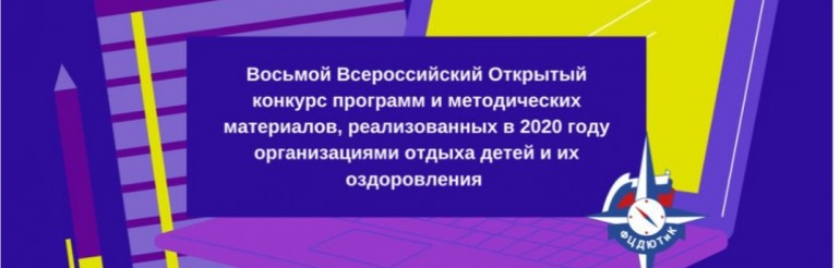 VIII Всероссийский Открытый конкурс программ и методических материалов