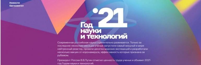 Официальный сайт Года науки и технологий в России